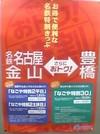 050118kanayama_001