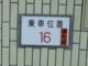 060203-03takabata