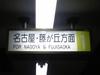 060203-04takabata