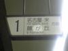 060203-11kamejima