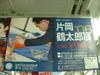 060429meijo_line2