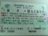 070905shirasagi