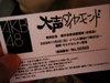081102hakata_011