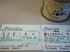 090919_20kagawa_004_1_2