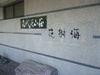 090919_20kagawa_099