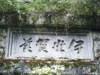 090923inabu_013