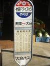 091106_07kyushu_083