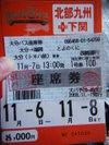091106_07kyushu_107