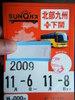 091106_07kyushu_114