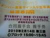100214akushu_001